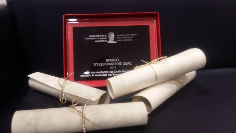 Βραβείο Επιχειρηματικότητας 2015